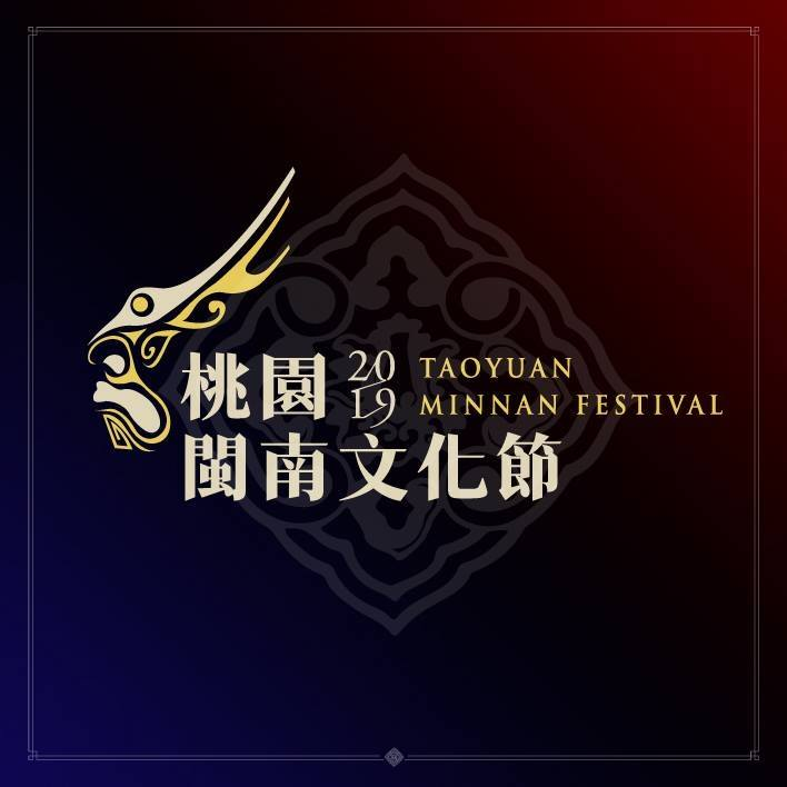 Fulltech Sponsors on Minnan Festival for Cultural and Artistic Taoyuan Together